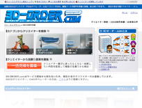 3Dオーダー.com