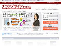 チラシデザイン.com