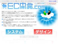 EC開発.com