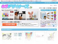 ロゴデザイナーズ.jp