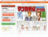 マンガ販促.com