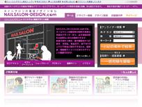 ネイルサロンデザイン.com
