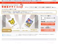 年賀状デザイン.com