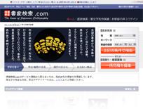 書家検索.com